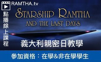 http://www.ramtha.tv/list/product.ashx?item=Ram_ID_Ita的圖片